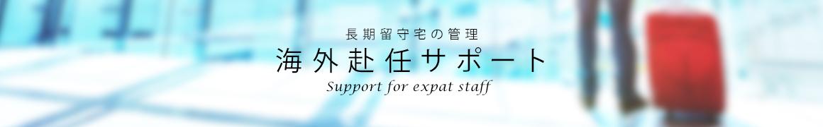 海外赴任サポート