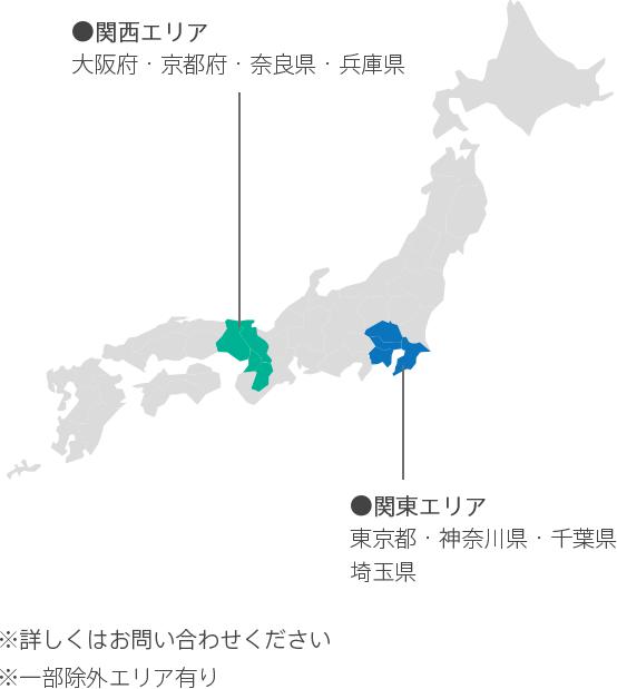 関東エリア/東京都・神奈川県・千葉県・埼玉県