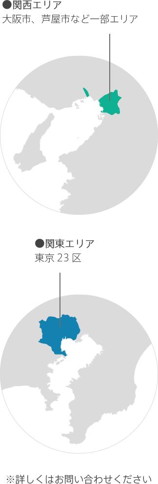 関西エリア/大阪市、芦屋市など一部エリア 関東エリア/東京23区