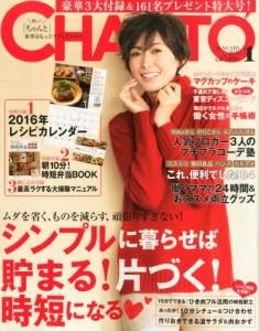 CHANTO2016年1月号表紙